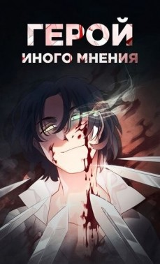 Hero With Another Opinion – Capítulo 13 Mangá Online