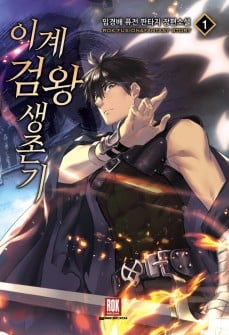 Ler Mangá Otherworldly Sword King's Survival Records (Survival Story of a Sword King in a Fantasy World) – Capítulo 87