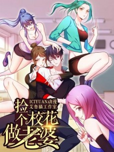 Ler Picking Up a School Beauty to be Wife – Capítulo 78 Mangá Online