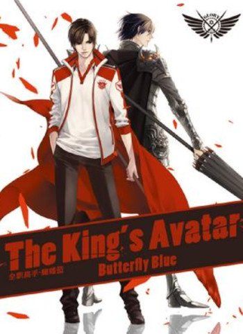 Quan Zhi Gao Shou - The Kings Avatar (Novel)