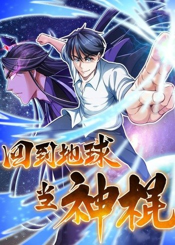 Ler Return to Earth to Be a God Mangá Online