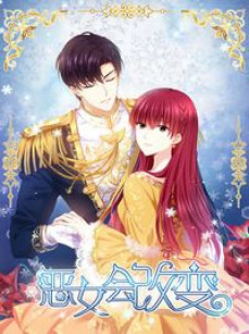 Ler The Evil Lady Will Change – Capítulo 33 Mangá Online