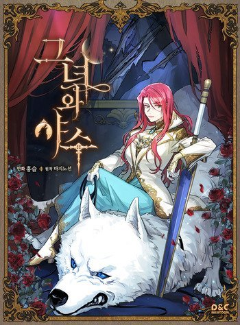 Ler The Lady and the Beast – Capítulo 53 Mangá Online