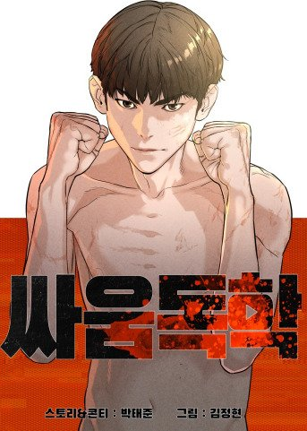 Ler How to Fight – Capítulo 50 Mangá Online