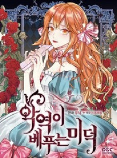 Virtues of the Villainess – Capítulo 52 Mangá Online