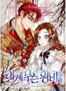 Ler What Kind of Empress Is This Mangá Online